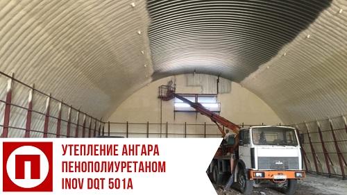 пенополиуретан Inov DQT501